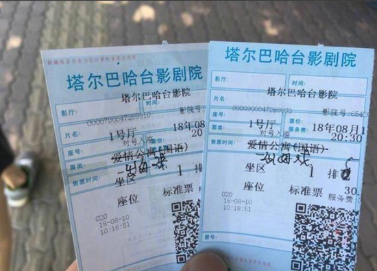 爱情公寓偷票房事件 被调查中_0资讯生活